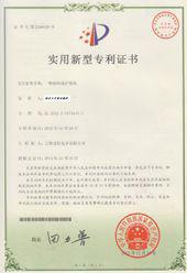 ASIM实用新型专利证书