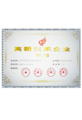 ASIM国家高新技术企业证书