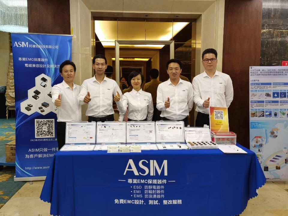 第四届EDTEST电磁兼容(EMC)与电路保护技术研讨会-深圳站